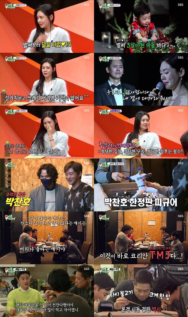 [최고의 1분] '미우새' 러블리 추자현→박찬호, 현주엽까지 출격···독보적 日 예능 1위