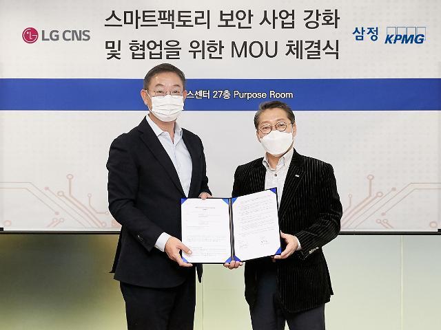 LG CNS, 삼정KPMG와 손잡고 스마트팩토리 보안시장 공략