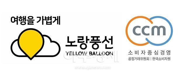 노랑풍선, 소비자중심경영(CCM) 인증…5회 연속