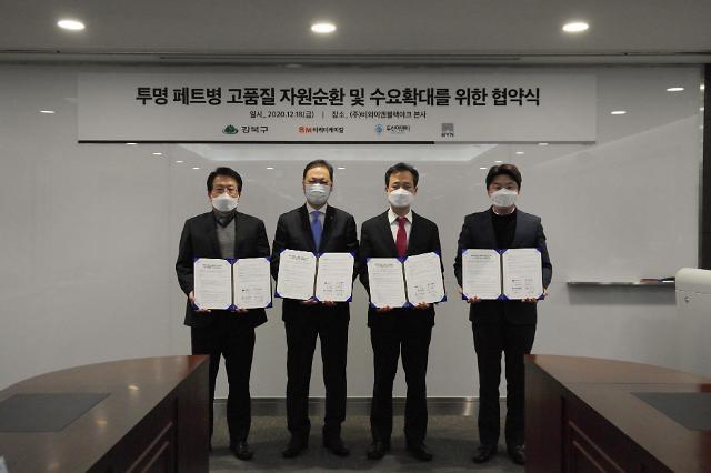 블랙야크, 서울서 수거된 페트병으로 제품 만든다…친환경 행보