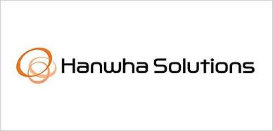 Hanwha Solutions increases capital for investment in green energy