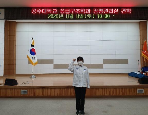 공주대 김안나, 응급구조사 국시 전국 수석