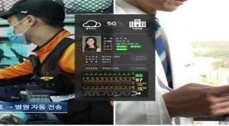 Hàn Quốc thử nghiệm nền tảng dịch vụ y tế khẩn cấp thông minh kết nối 5G dựa trên AI