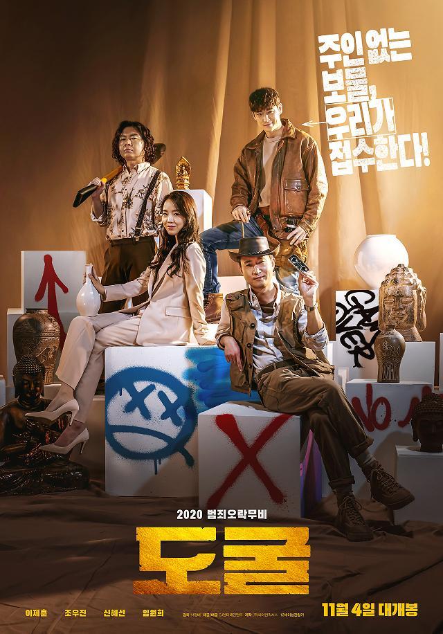 이제훈·신혜선 도굴, 오늘(22일) VOD 오픈…집콕족 만난다