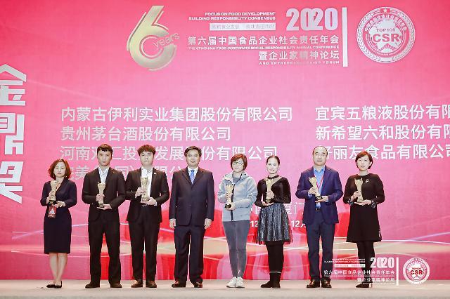 友爱相伴 好丽友连续两年获颁中国社会责任金鼎奖