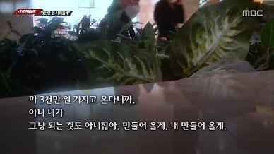 """국민의힘, '편법증여' '보도무마' 전봉민 논란에 """"당 입장 밝힐 것"""""""