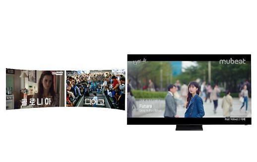 三星TV Plus服务覆盖12个国家