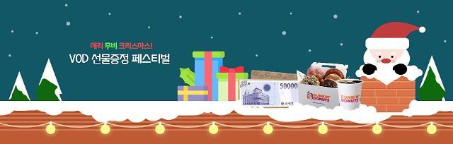 스카이라이프, 영화 VOD 구매 시 크리스마스 선물 증정
