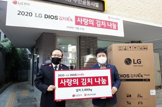 LG전자, 김치냉장고 수익금 일부 쪽방촌에 기부