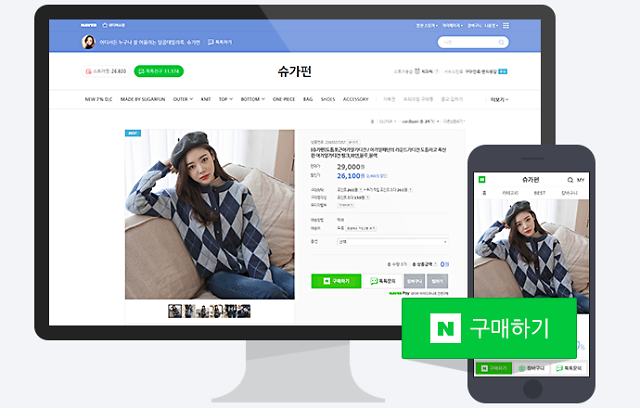 Naver to test AI-based product suggestion service for personalized online shopping experience