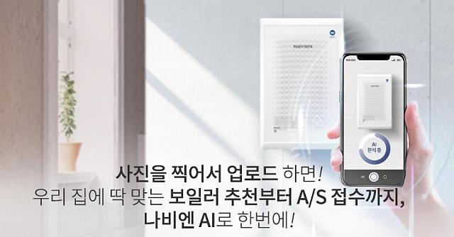 경동나비엔, 온라인 쇼핑몰 '나비엔하우스' AI 서비스 시작