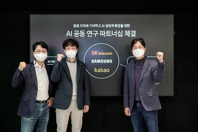[NNA] SKT, 삼성·카카오와 AI 기술개발 협력