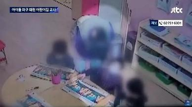 또 아동학대···대전 어린이집 교사, 원생 7명 때려