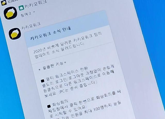 """""""과금 하긴 하는데…"""" 카카오엔터프라이즈, 협업툴 유료화 앞두고 고민"""