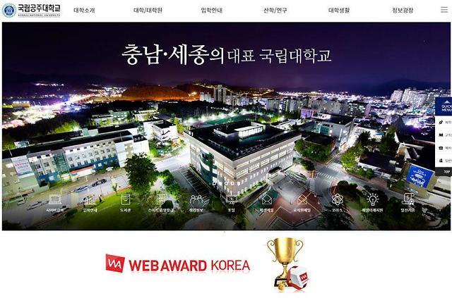 공주대, 2020 웹어워드 코리아 우수상 수상