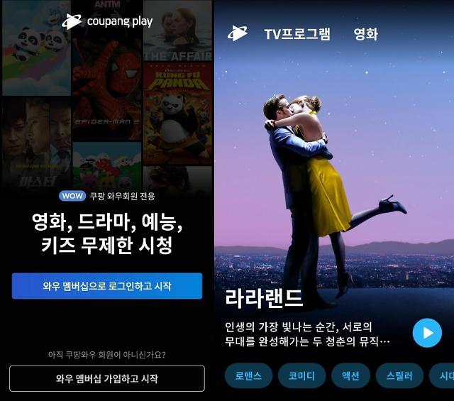 """쿠팡, OTT 서비스 쿠팡플레이 시작…""""와우 회원이라면 누구나"""""""