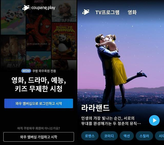 Online shopping mall operator Coupang releases OTT service for premium subscribers