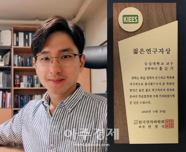 숭실대 전자공학전공 홍순기 교수, 한국전자파학회 젊은 연구자상 수상