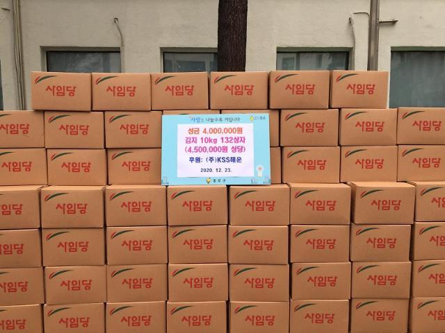 KSS해운, 사랑의 행복나눔 기부금 전달