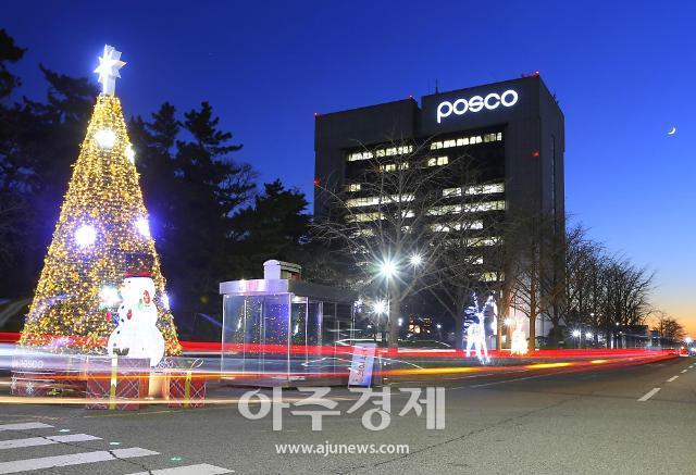 포스코 포항 본사 앞 크리스마스 대형트리 점등...내년 2월 10일까지