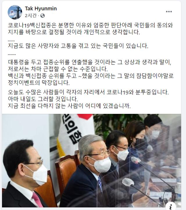 """국민의힘 """"백신 구했다면…"""" 주장에 탁현민 """"막장"""" 작심비판"""