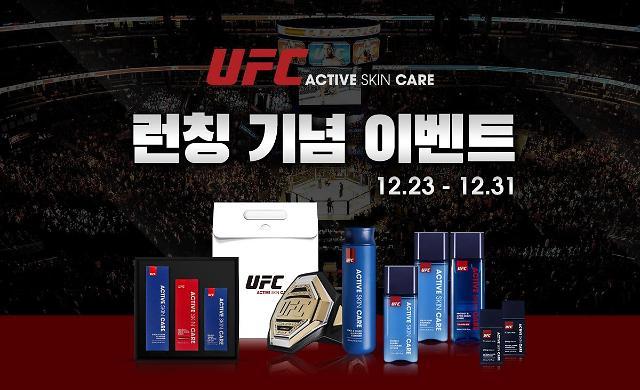 남성 화장품 UFC 액티브스킨케어 런칭기념 연말 스페셜 기획전