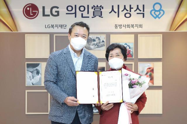 LG, 국내 최장기 위탁모 봉사자 전옥례씨에게 '의인상'