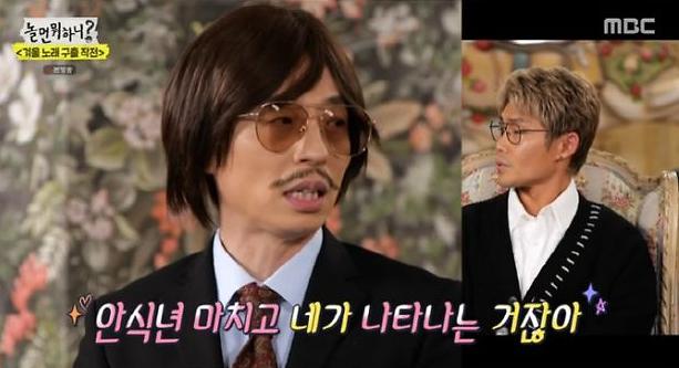 """놀면 뭐하니 사우나서 유재석 만난 김범수, """"평범 이하"""""""