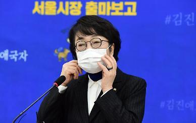 김진애, 서울시장 출마…與에 같이 할 여지 모색해달라
