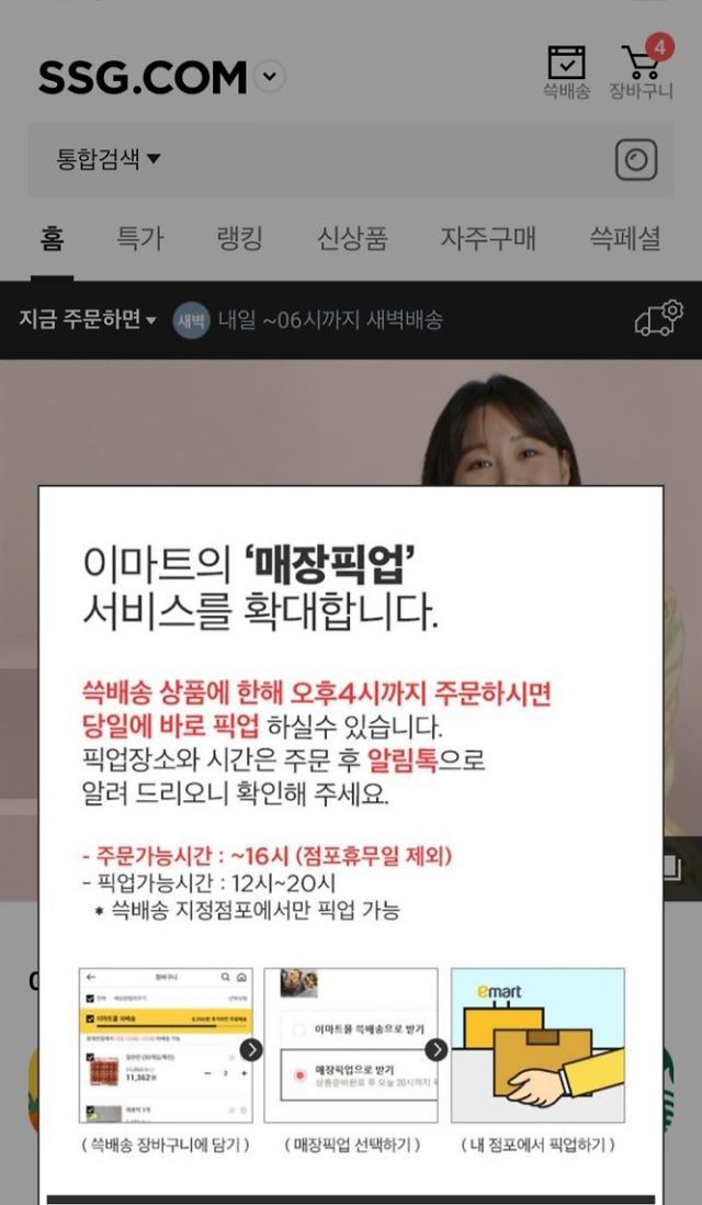 SSG닷컴, 매장 픽업 서비스 시범 운영