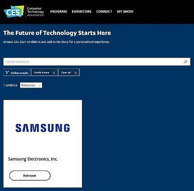 삼성전자가 북한 기업?…CES 2021 참가사 정보 엉터리 등재돼