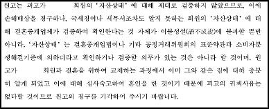 """법원 """"상대재력 정보 제공 미흡해도 중개업체에 성혼금 줘야"""""""