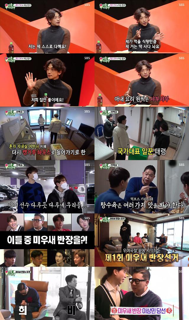 '미우새' 45주 연속 일요 예능 1위···김수미→유재석, 대출 전화에 '폭망' 최고의 1분