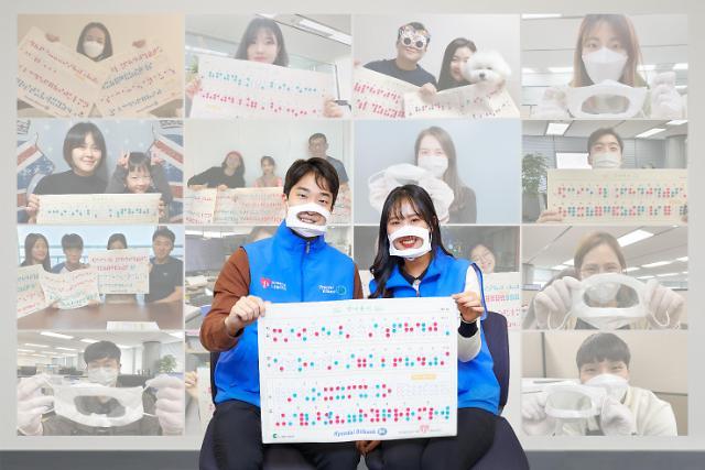 현대오일뱅크, 시청각 장애학생 위한 비대면 봉사활동