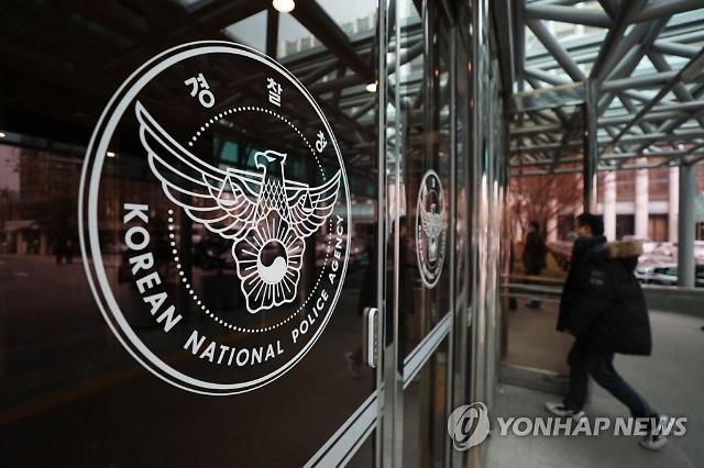 경찰, 검사 수사 지휘 대체 책임수사관 91명 선발