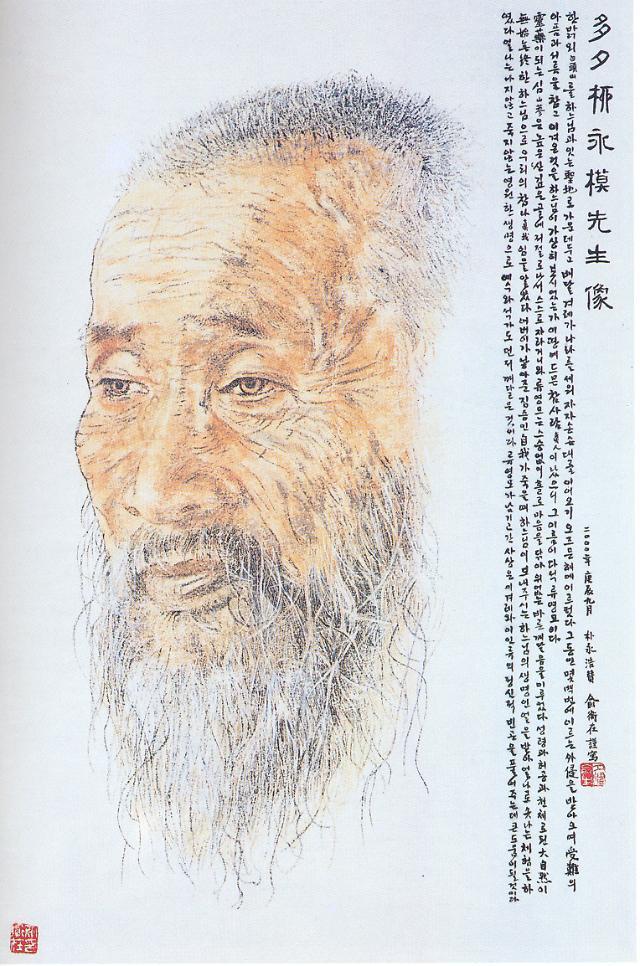 [얼나의 성자 다석 류영모(89] 류영모는 예수를 스승이라 불렀다