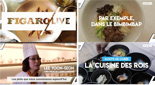 [프랑스 Le Figaro] 한국음식역사에 대한 보도
