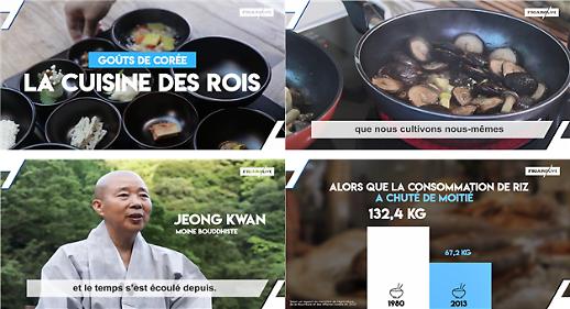 [프랑스 Le Figaro] 한국 사찰음식에 대한 보도