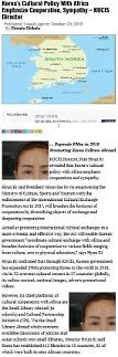 [나이지리아 LEADERSHIP Newspaper] 대 아프리카 문화 정책 관련 해외문화홍보원 인터뷰