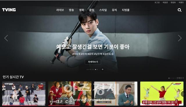 """티빙, 네이버 출신 CTO·CPO 영입…""""성장 위한 인재유치 지속"""""""