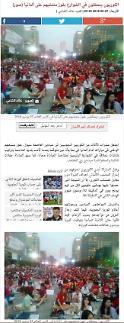 [이집트 Almasry Alyoum] 월드컵 독일전 길거리 취재