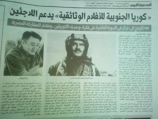 [이집트 Almasry Alyoum] DMZ 국제다큐 영화제 관련 이광기 집행위원장 인터뷰
