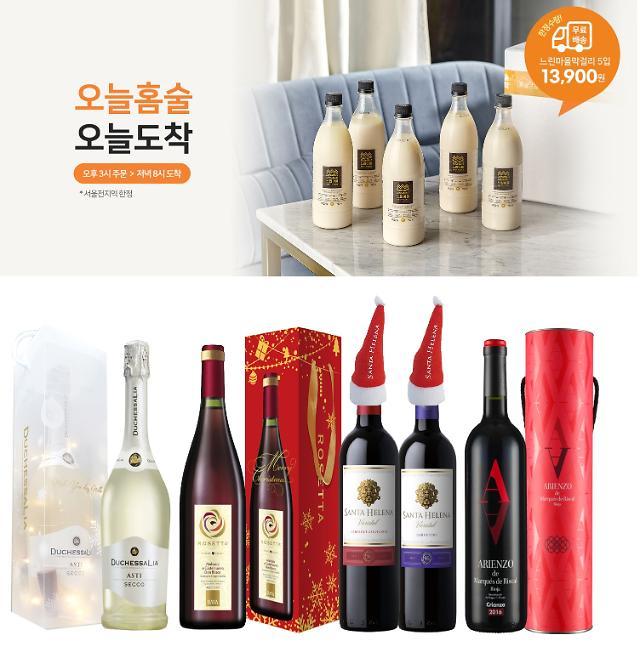 [홈술 전성시대②] 당일배송 나선 전통주, 신제품 출시 러시 와인