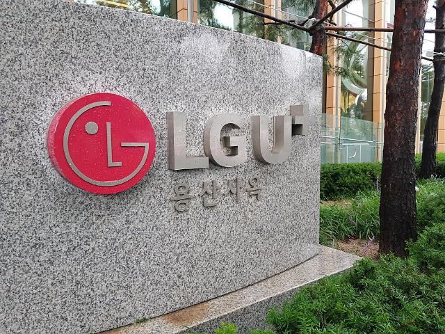 LG유플러스, 행안부 주관 재난관리 우수기업으로 선정