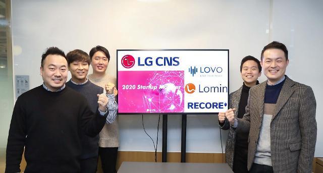 LG CNS, 80대1 경쟁 돌파한 유망 스타트업 3사 육성
