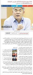 [이집트 Almasry Alyoum] 개성공단 관련 개성공업지구지원재단 김진향 이사장 인터뷰