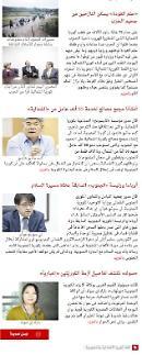 [이집트 Almasry Alyoum] 남북정상회담관련 한국 방문 취재