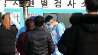 Hàn Quốc lại báo cáo hơn 1000 ca nhiễm mới…Ghi nhận số ca tử vong cao kỷ lục (40 ca)