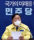 """김태년 """"내년 1월 공수처 출범...野, 국민 뜻 외면 말아야"""""""
