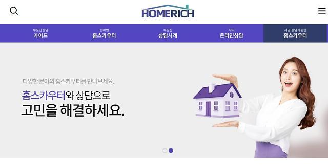 굿리치컴퍼니, 부동산 정책 상담 제공 '홈리치' 서비스 론칭